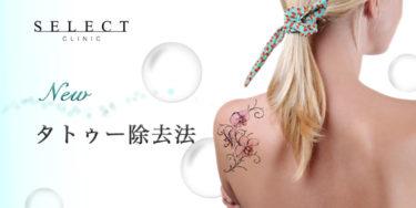 タトゥーや刺青はキレイに消せる?タトゥー除去法について医師が解説