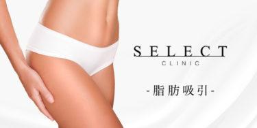 【部分痩せ】太ももの脂肪吸引について医師が解説!痛みやダウンタイムは?