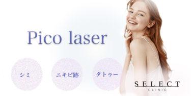 美肌治療やタトゥー除去にも効果的なピコレーザーとは?