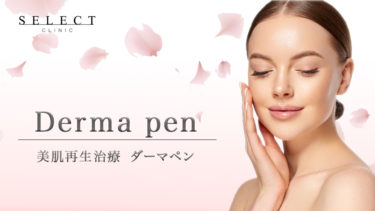 ダーマペン4の効果は?ダーマペン美肌再生治療について医師が解説!