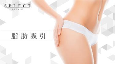 【痩身】脂肪吸引後の経過って?むくみのピークや痛みについて医師が解説