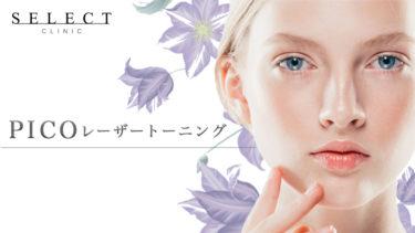【シミ・そばかす・肝斑】ピコレーザートーニングで透明感あふれる素肌に!