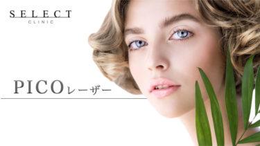【シミ治療〜タトゥ除去】今話題のピコレーザーとは?効果や値段も紹介!