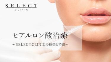【シワ治療・隆鼻術】ヒアルロン酸注射の種類と値段について医師が解説!