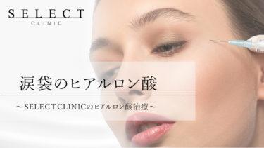 【医師監修】ヒアルロン酸による涙袋形成とは?気になる施術法を医師が解説
