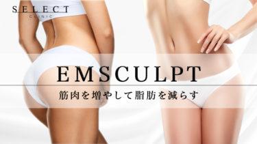 【エムスカルプト】脂肪を減らして筋肉を増強!効果や治療法を医師が解説