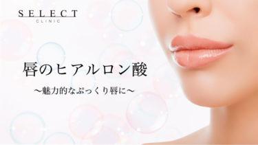 【唇のヒアルロン酸】理想的なぷっくり唇を叶えるヒアルロン酸注入とは