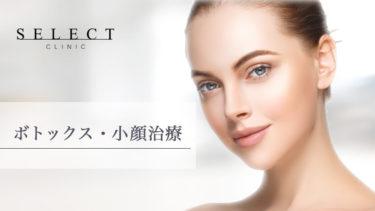 【医師監修】ボトックス治療の効果について。本当に小顔治療に最適なのか