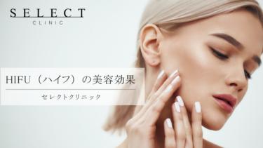 HIFU(ハイフ )治療のたるみ・小顔・美容への効果を医師が解説