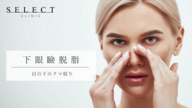 下眼瞼脱脂治療の効果や治療方法は?目の下のたるみ改善について医師が解説