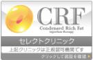 CRF認可クリニック